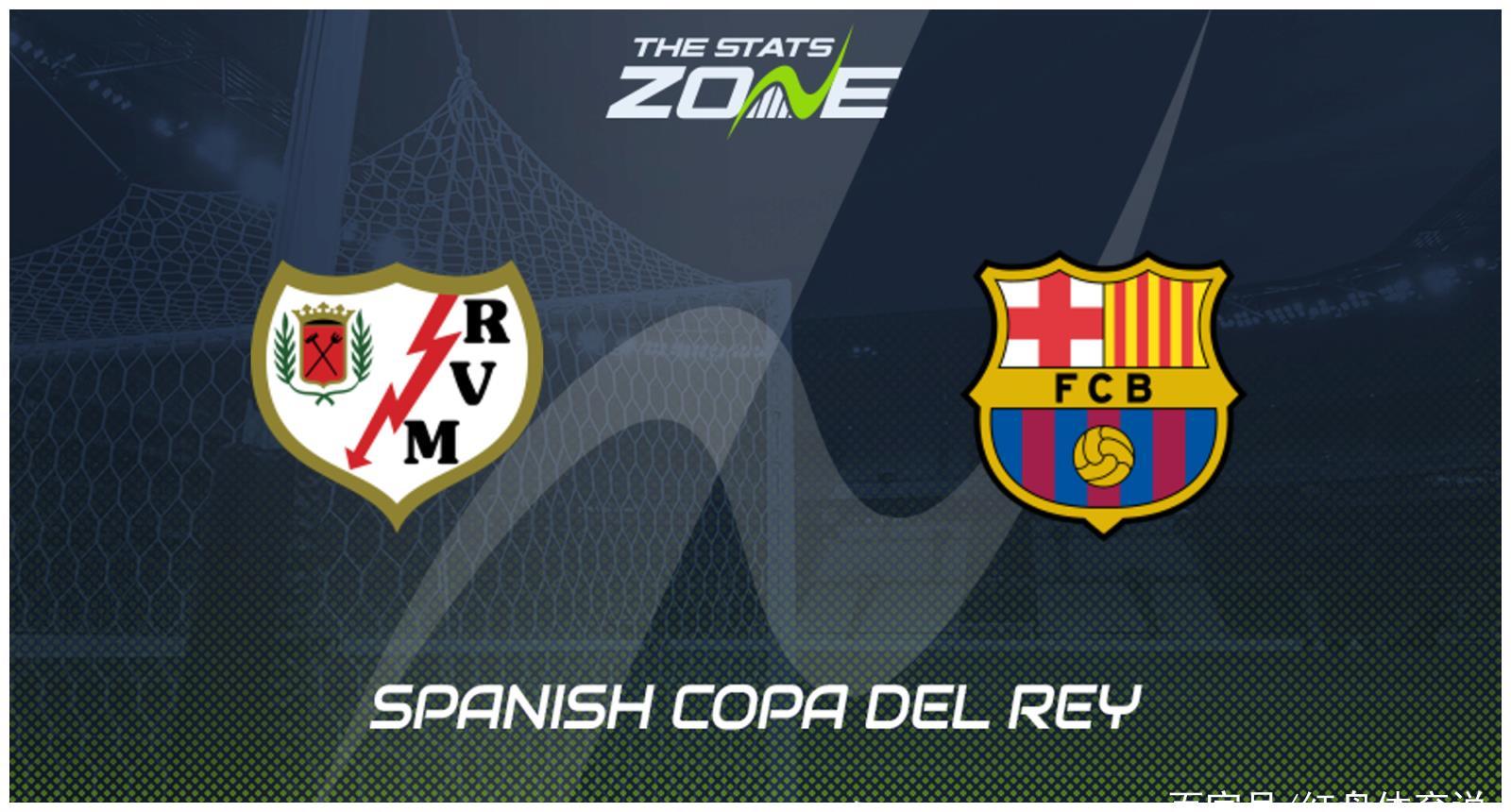 「西杯」赛事前瞻:巴列卡诺VS巴塞罗那,巴塞罗那胜券在握