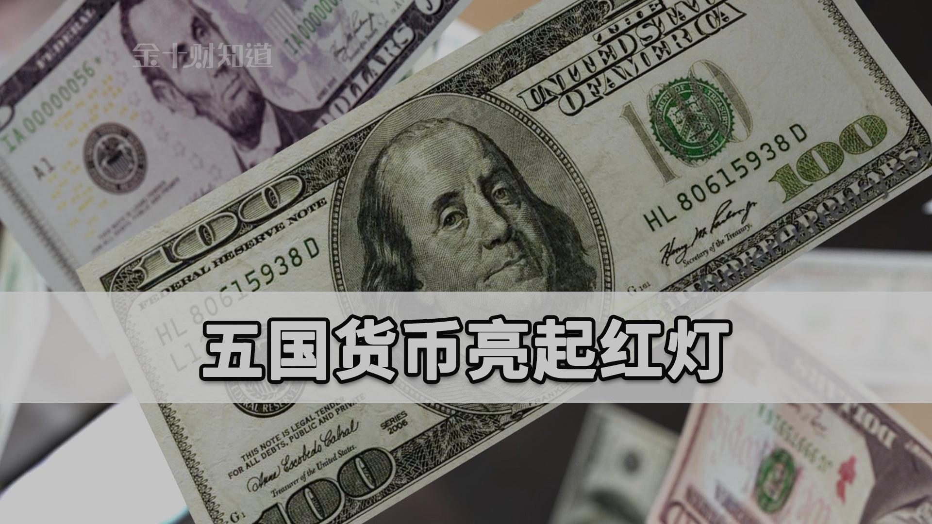 5国货币亮红灯!为防多国抛售美债,美国推出临时性回购便利工具