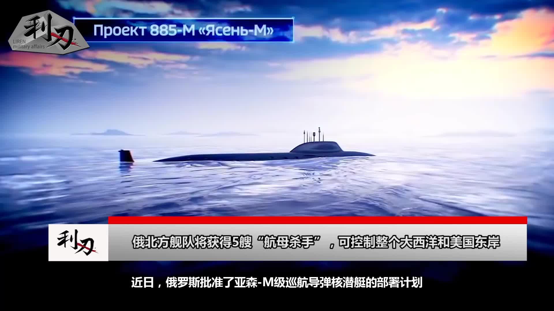 """俄北方舰队将获得5艘""""航母杀手"""",可控制整个大西洋和美国东岸"""