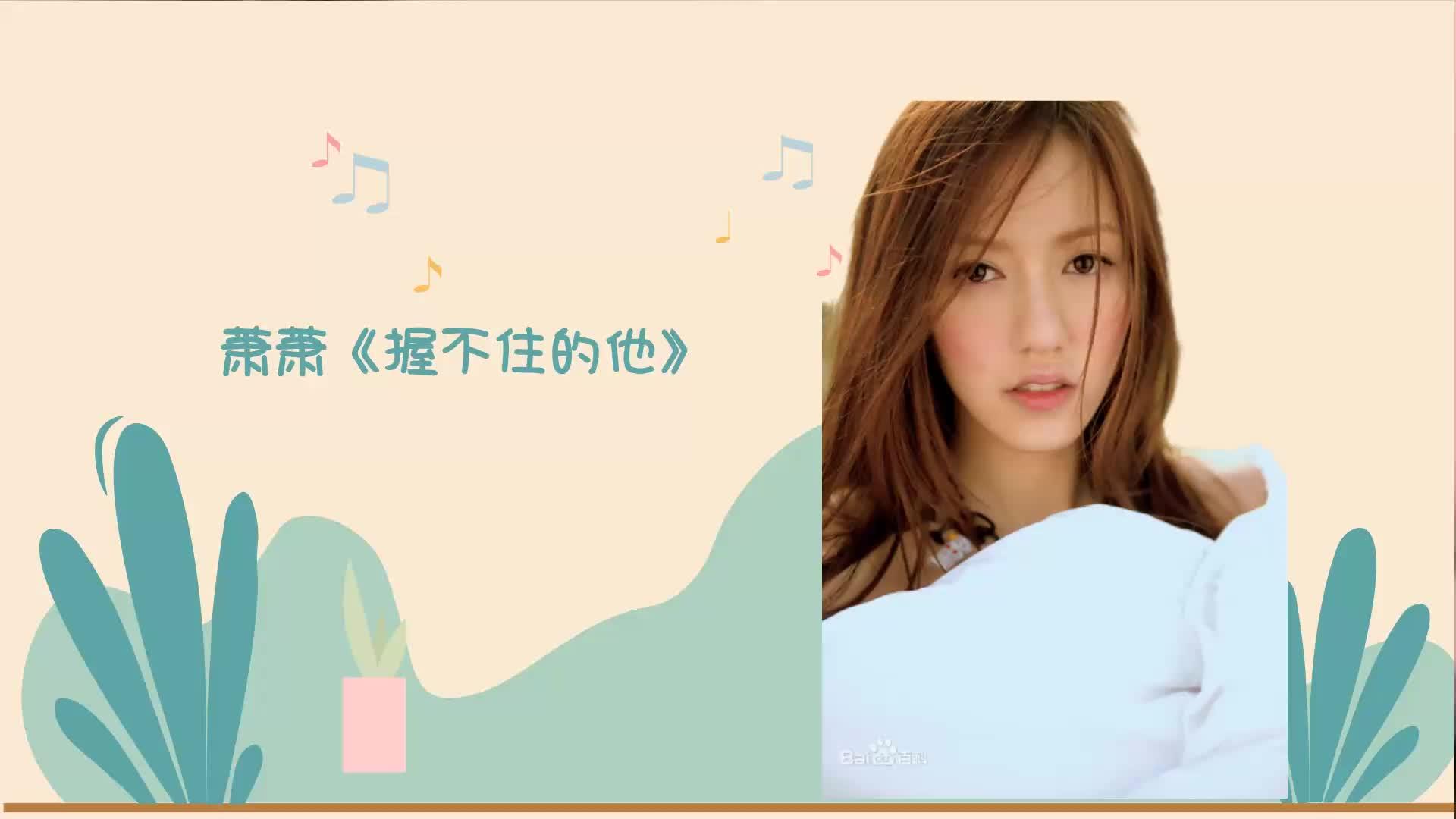 萧萧《握不住的他》台湾版电视剧《我叫金三顺》主题曲