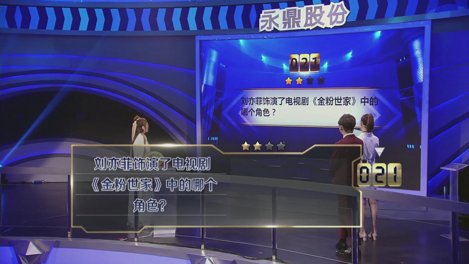 刘亦菲饰演了电视剧《金粉世家》中的哪个角色?