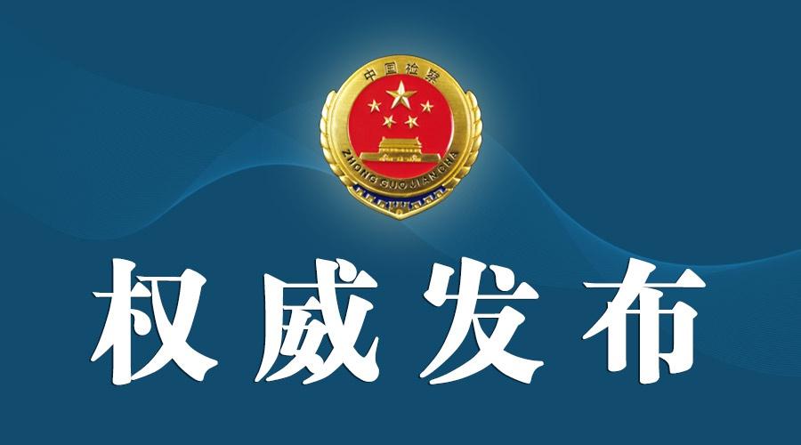 四川检察机关依法对楚明涉嫌受贿案提起公诉