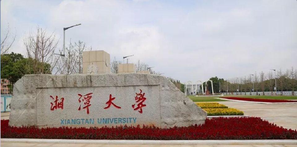 湘潭大学的正确打开方式应该是这样的