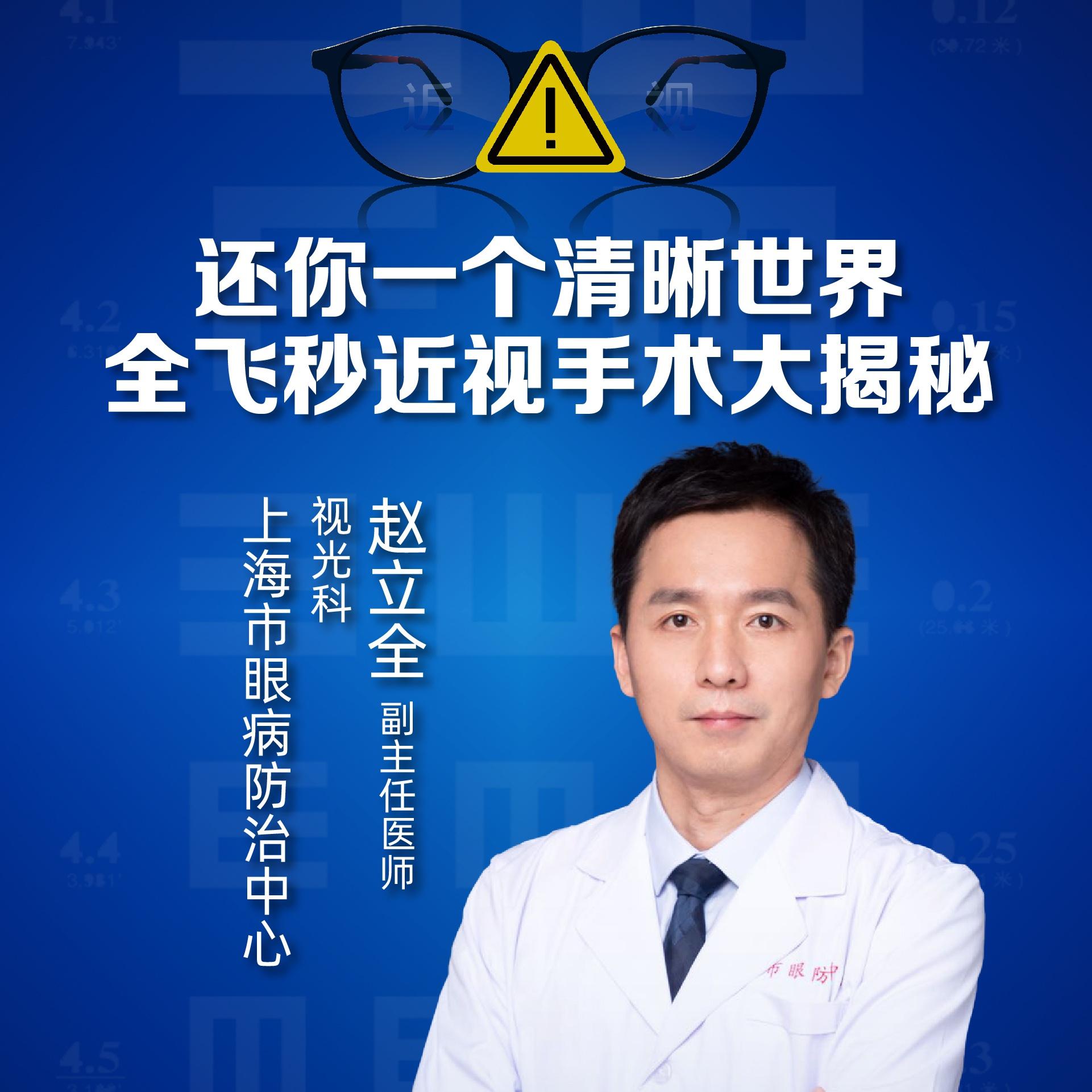 直播|上海市眼病防治中心赵立全:全飞秒近视手术大揭秘