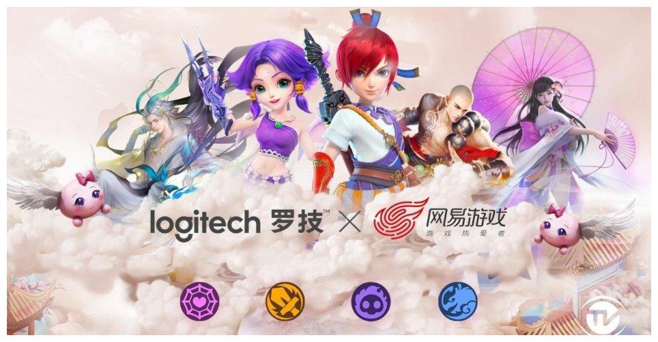 罗技与网易游戏强势联手推出多款联名定制产品