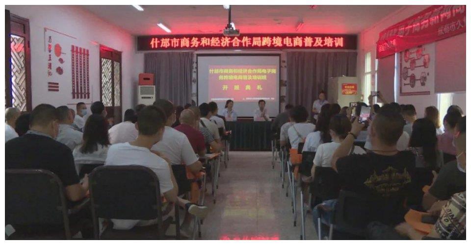 什邡市开展电子商务新网商跨境电商培训