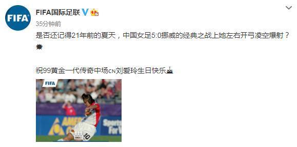 FIFA官博:刘爱玲生快!黄金一代的传奇中场