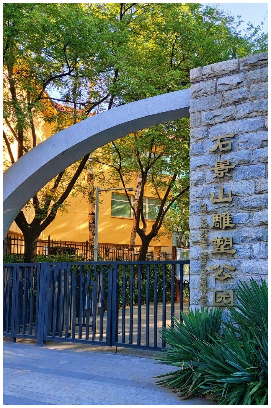 石景山雕塑公园之秋韵:惠风和畅唱晚秋,秋光明媚媚眼眸