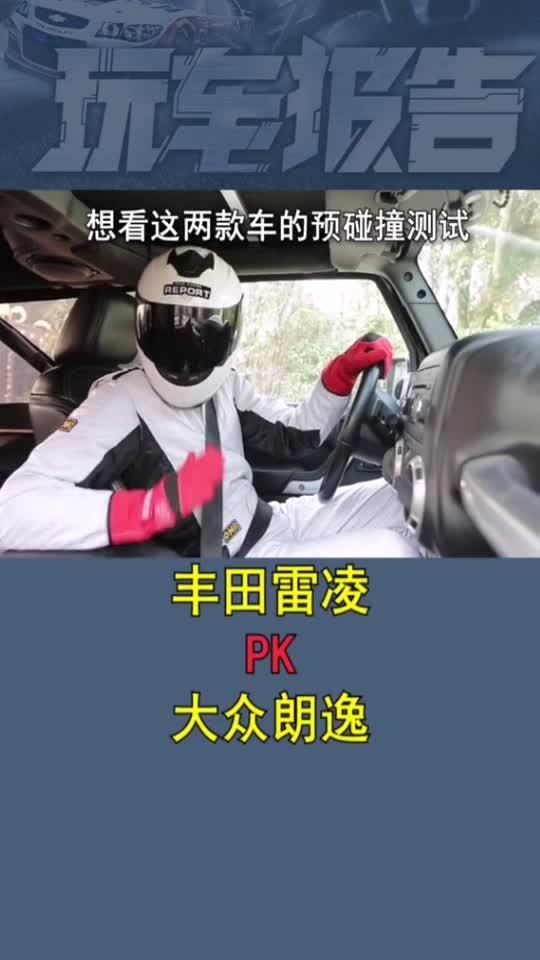 视频:雷凌PK朗逸,一场宿命对决!
