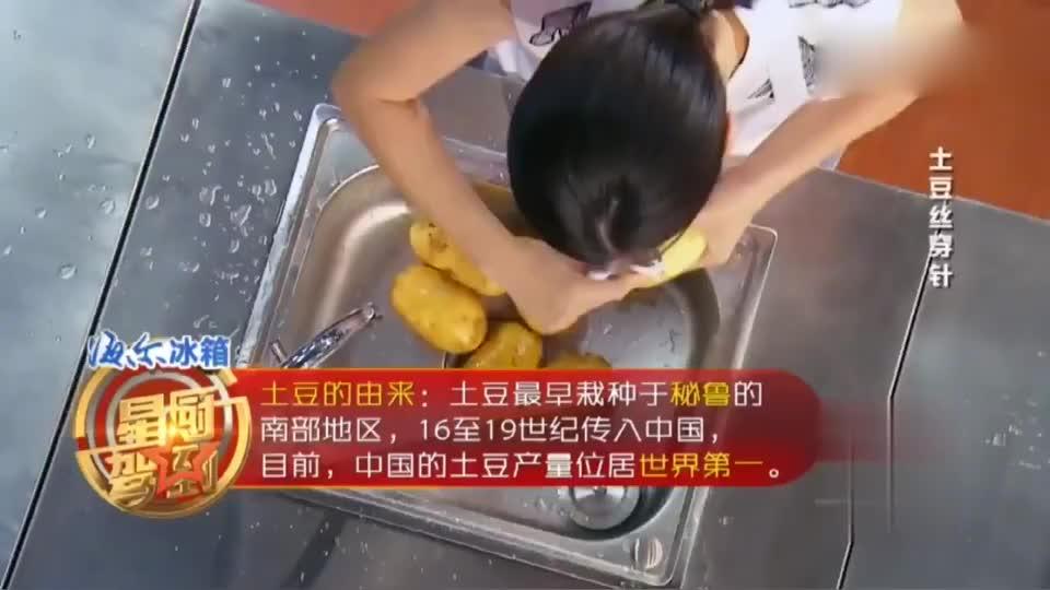星厨:九孔以为自己切的是土豆丝,不料是土豆条,刘一帆直接倒掉