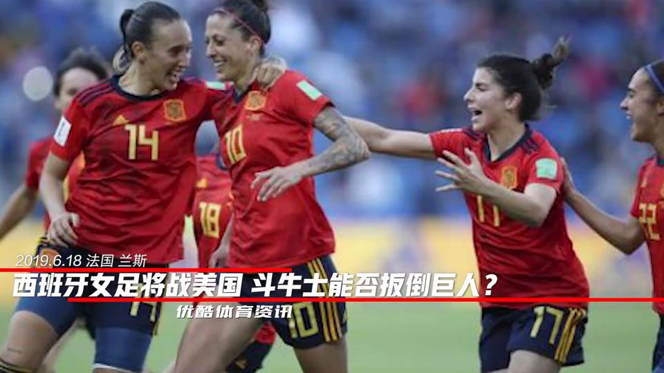 西班牙女足将战美国斗牛士能否扳倒巨人?