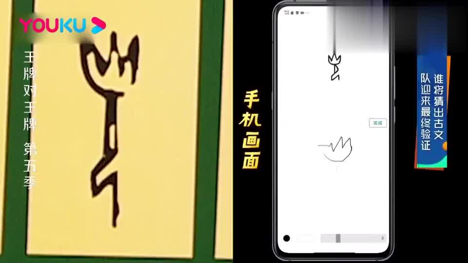王牌:关晓彤不认识甲骨文,以为是麻将,跑到杨迪那儿去偷听!