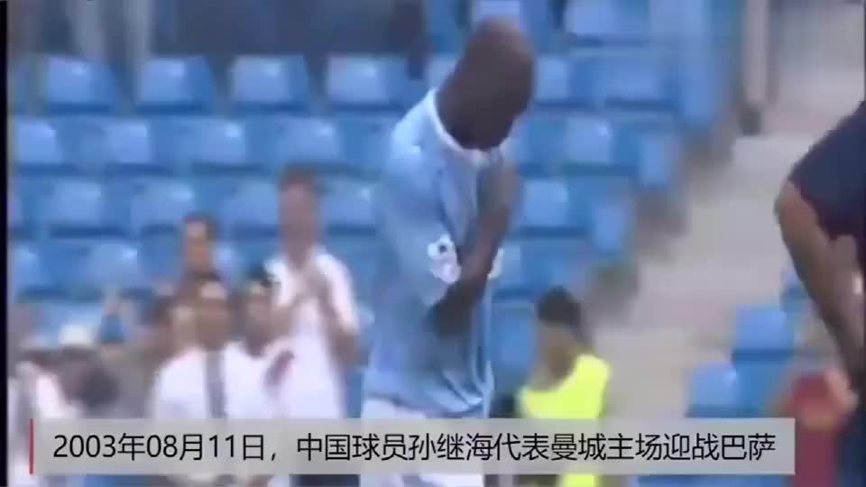 中国足球技术不行谁说的?看看孙继海代表曼城战巴萨这助攻
