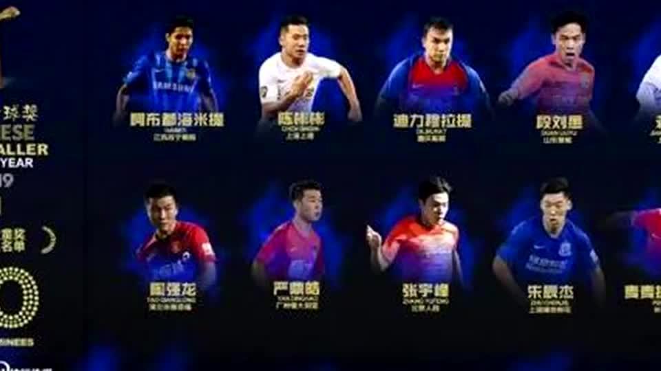 2019中国金球奖候选名单出炉 最佳球员艾克森武磊王霜在列