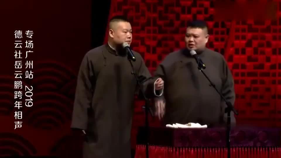 德云社:岳云鹏孙越堪称巨作的相声,台下美女领导,都笑岔气了!