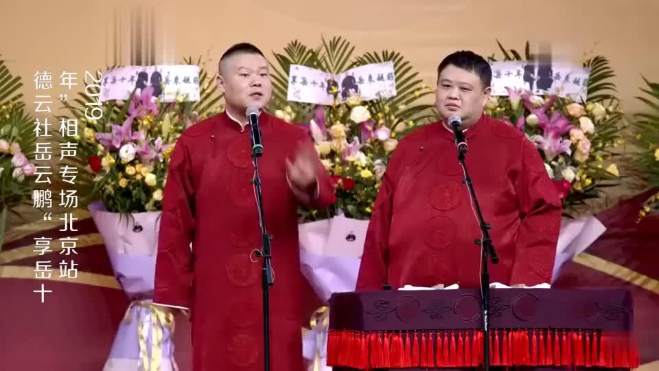 德云社:岳云鹏好委屈:这几年不红了,孙越:你这带的我都不红了