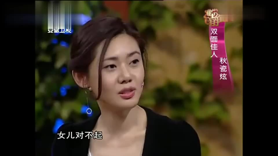 秋瓷炫讲诉父母内疚道歉,而她却这样说!网友:于晓光娶了个宝