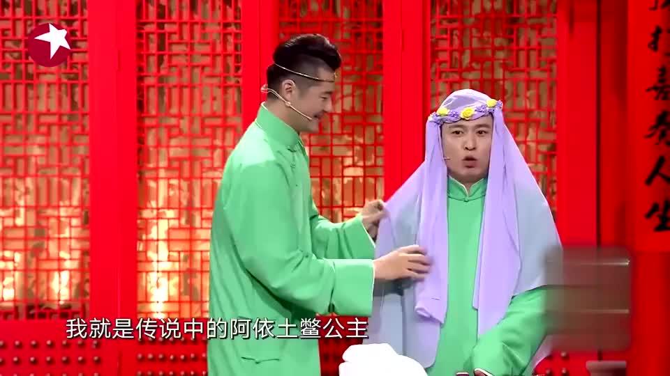 """相声有新人:李鹤东自称""""土鳖公主"""",爆笑演绎大话西游"""
