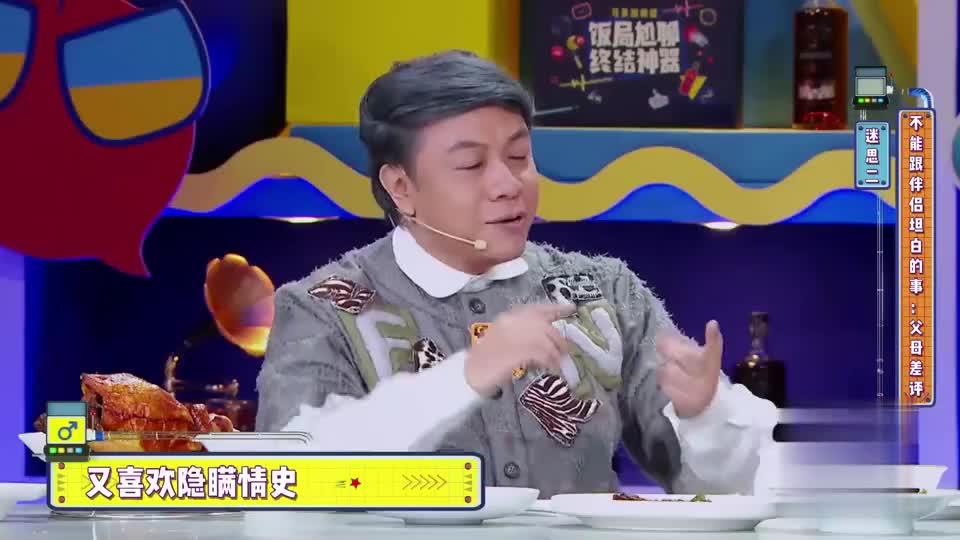 朱孝天称赞王磊求生欲极强,江疏影:一定是跪了很多搓衣板!
