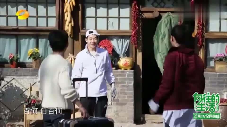 刘宪华收到投诉,白百何想带礼物做客大华却没听懂,气的何炅打人