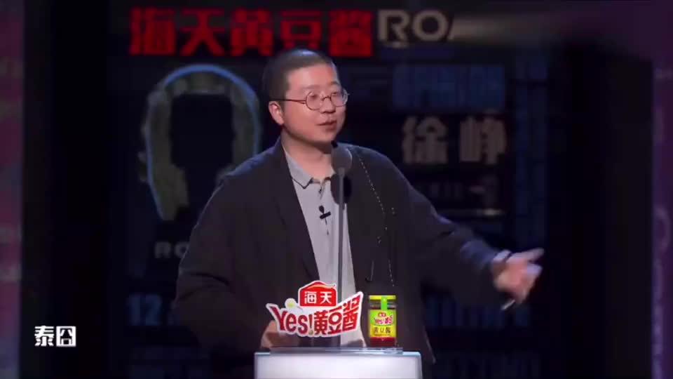 李诞爆料:徐峥在泰囧火了以后就飘了