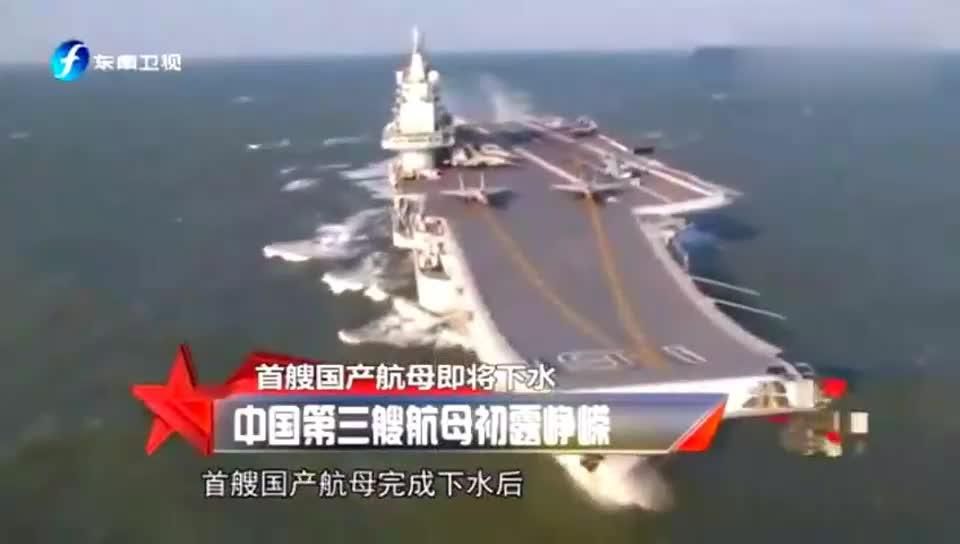 初露峥嵘的我国第三艘航母 或安装3座弹射器 排水量8.5万吨