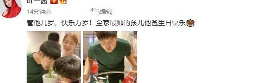 叶一茜为老公庆生,寿星穿一件绿色T恤青春四射,卡通照俏皮可爱