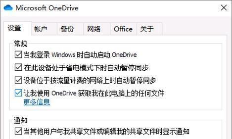 微软Win10OneDrive将取消获取电脑上文件功能