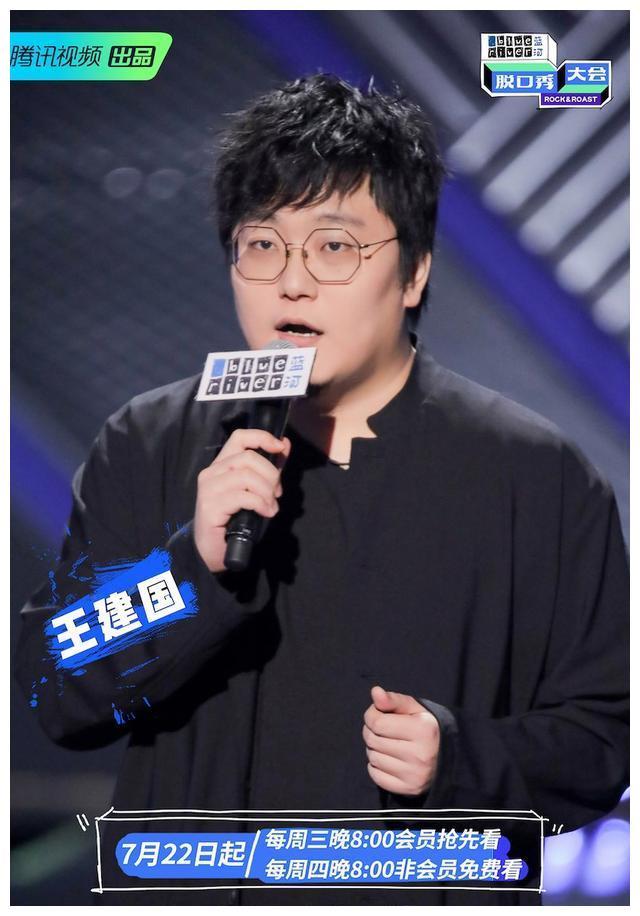 """《脱口秀大会》半决赛现场 王建国、李雪琴现场示爱""""锁""""CP"""