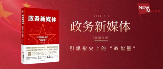 袁国宝:政务微博在危机公关中的运营与优化