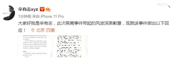 辛有志回应燕窝事件,公开道歉:很内疚很自责,闹了个乌龙笑话