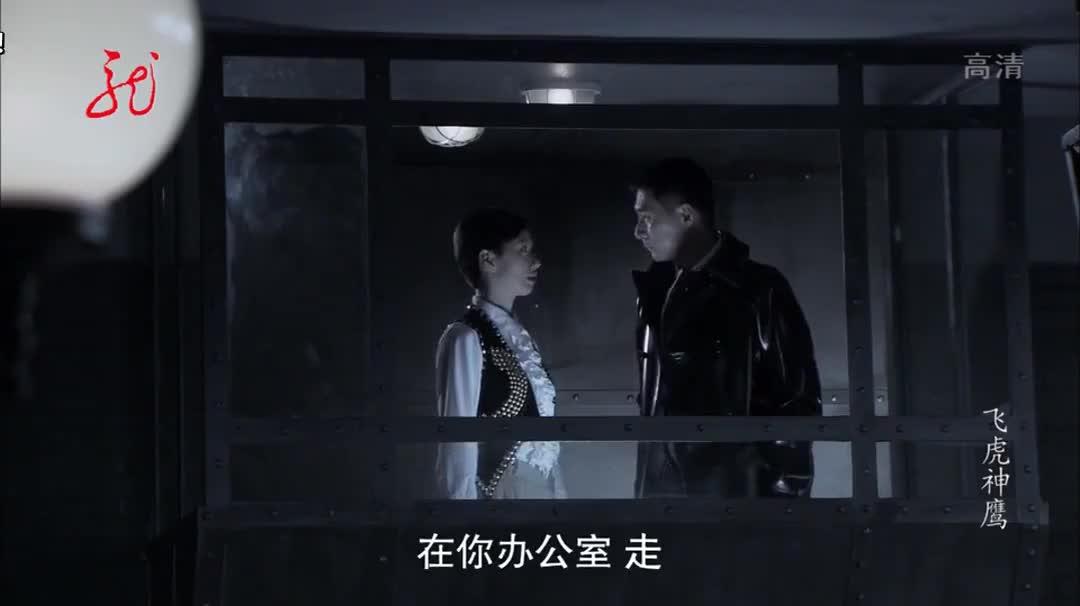 杜马识破余茹萍给燕双鹰报信,谁料他非但没有责怪,还提供帮助!