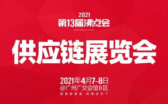2021供应链展会(2021供应链博览会)时间表