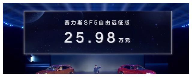 搭华为电驱系统,零百加速4.8s,赛力斯SF5自由远征版售25.98万