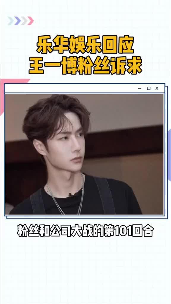 乐华娱乐发表声明,回应王一博