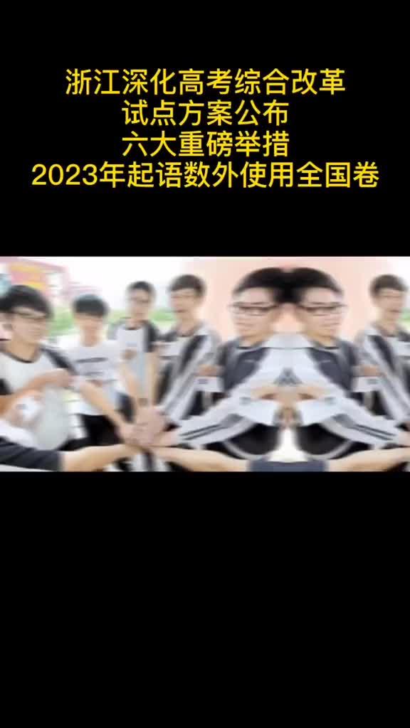 浙江高考6项改革2023年起语数外使用全国卷