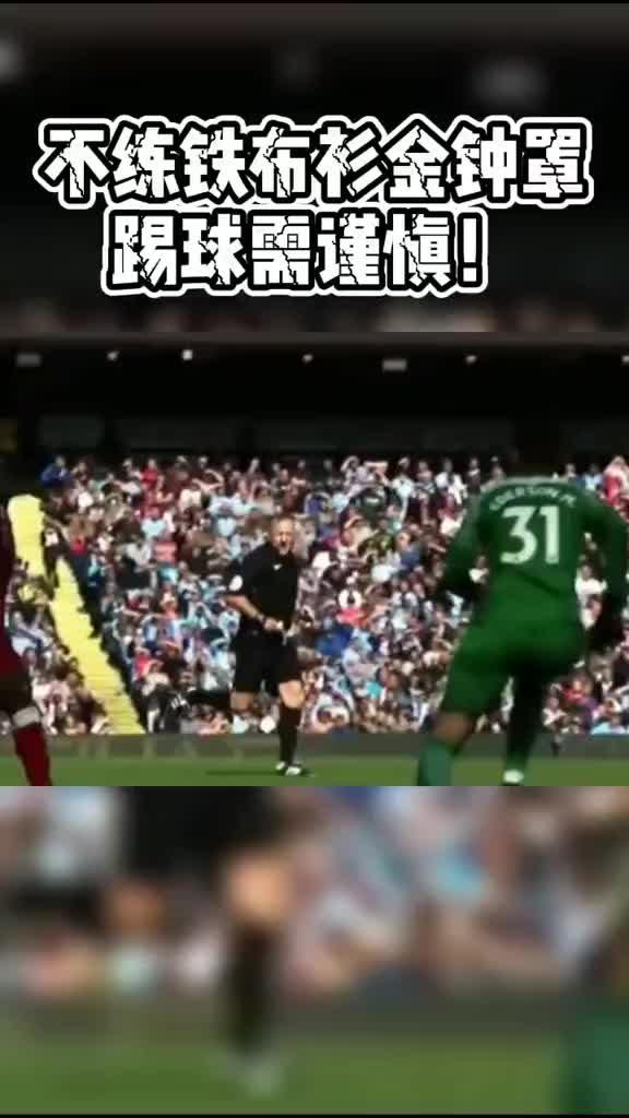 没点铁布衫金钟罩的功夫不要去踢球!球场有风险,踢球需谨慎!