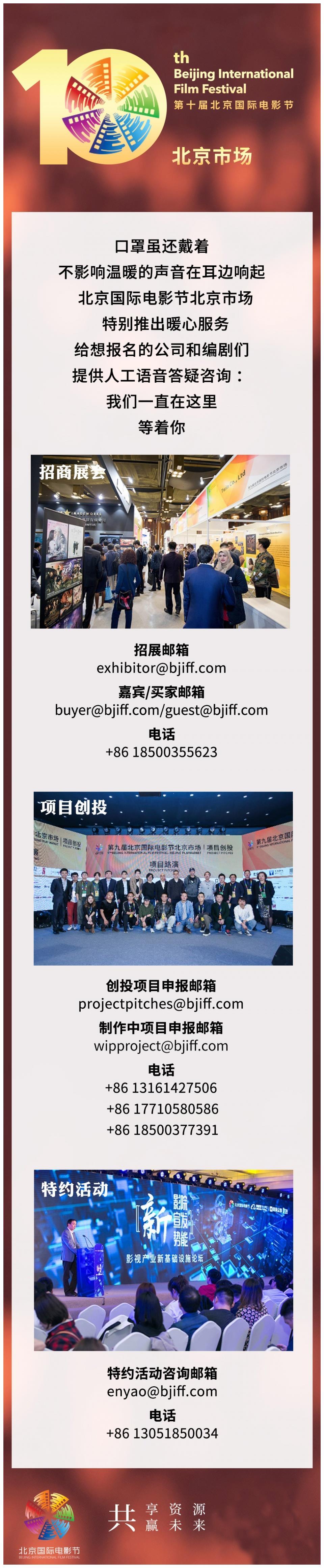 北京国际电影节北京市场特别推出暖心服务,想报名的公司,别错过