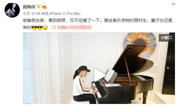 刘晓庆晒弹钢琴视频,身姿挺拔气质佳,却被指每张照片都变脸