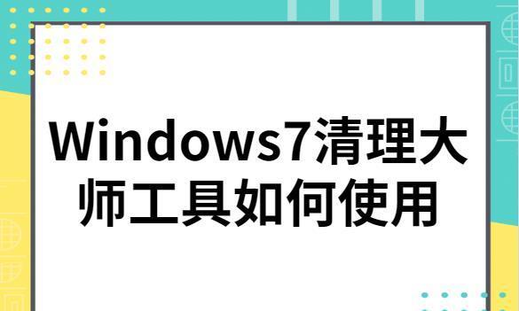 Windows7清理大师工具如何使用
