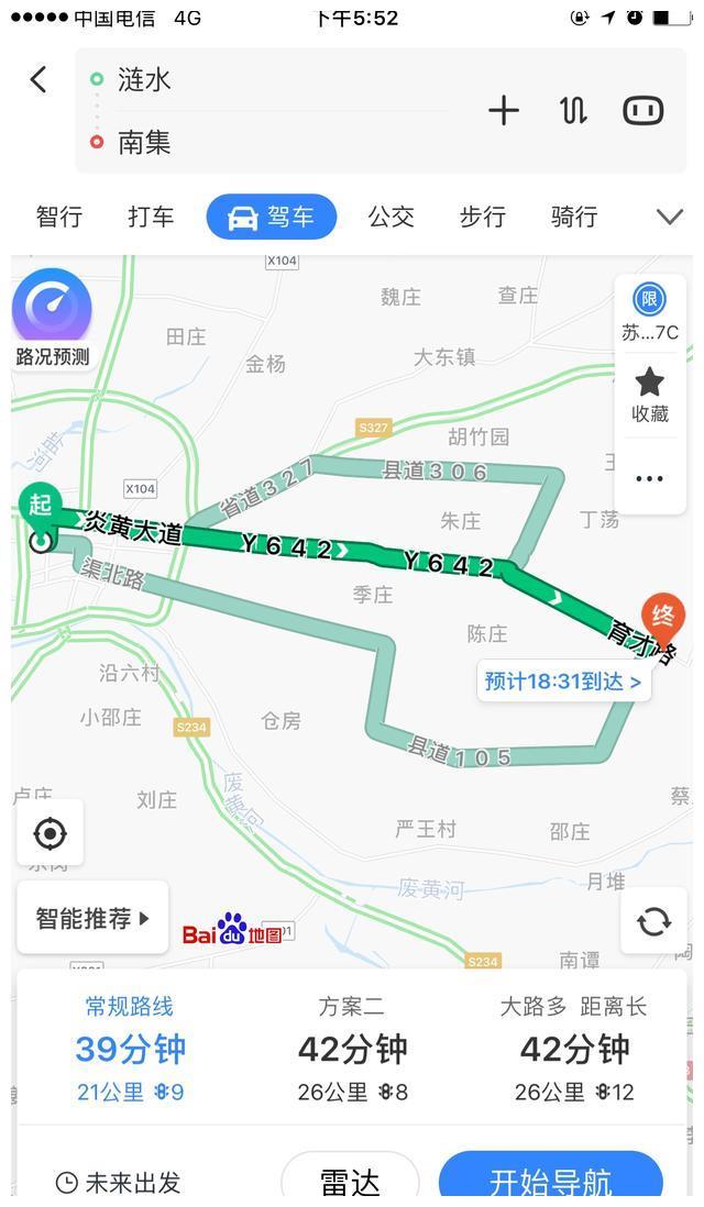 淮安涟水南集千张!
