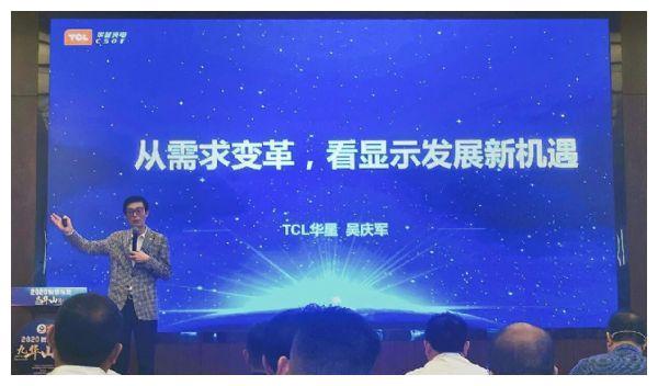 TCL华星副总裁吴庆军:从需求变革看显示发展新机遇
