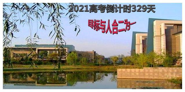 2021高考倒计时329天:目标与人合二为一实现浙大梦