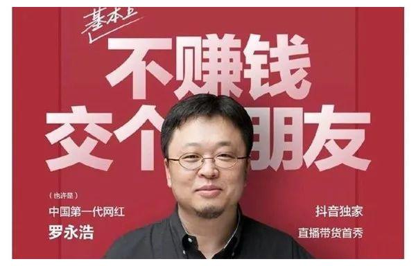 张朝阳谈罗永浩直播卖货:贫穷,是因为4种定势思维和行为惯性