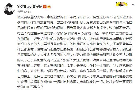 黄子韬被质疑给学员开后门,他发长文回应网络暴力,看得相当透彻