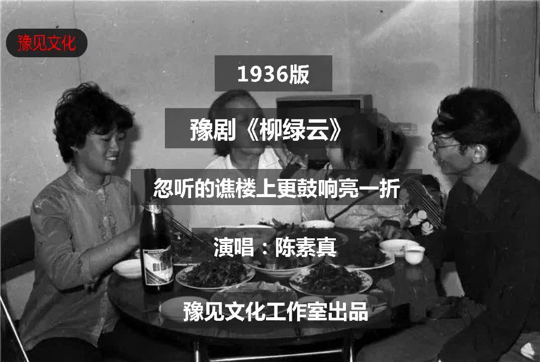 1936版《柳绿云》谯楼上一折,陈素真演唱,豫剧舞台上的一尊美神