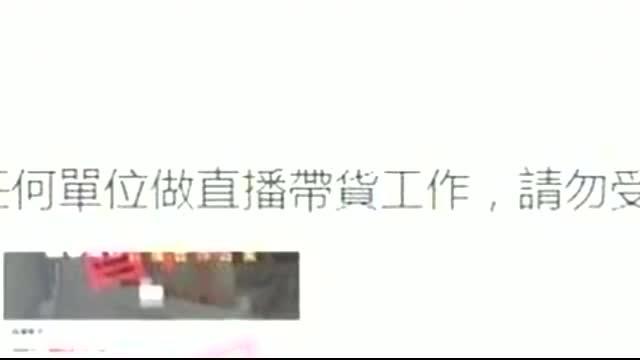 小S发文辟谣:本人未答应任何单位做直播带货!