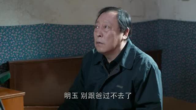 都挺好:明玉见苏大强为存折要死要活,她根本不在乎父母的存款