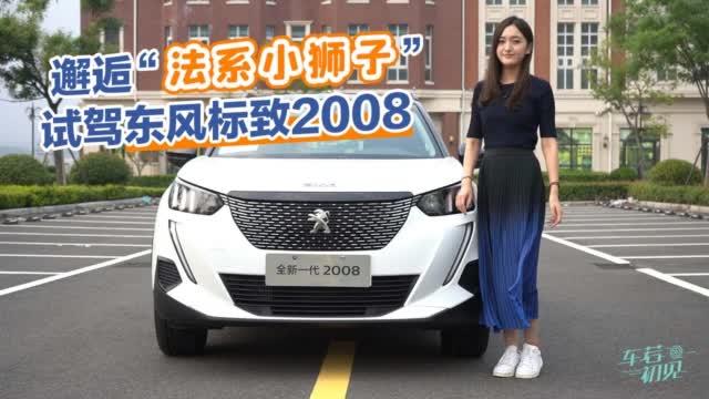 """视频:车若初见:邂逅""""法系小狮子""""试驾东风标致2008"""