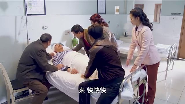 手术结束,熊有年被送回病房,熊家的人围坐病床旁边等侯熊有年